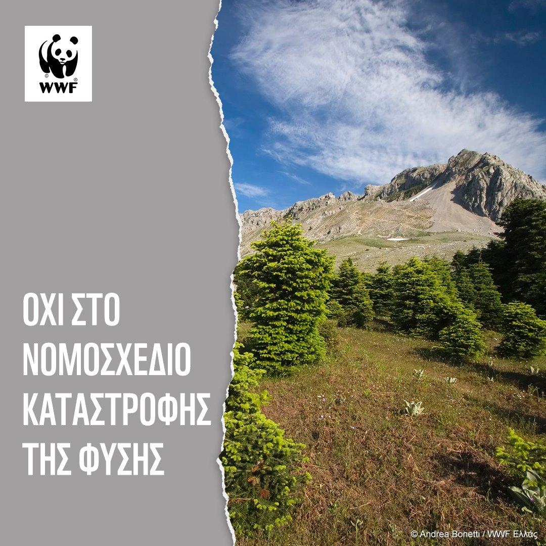 Save Natura WWF Hellas