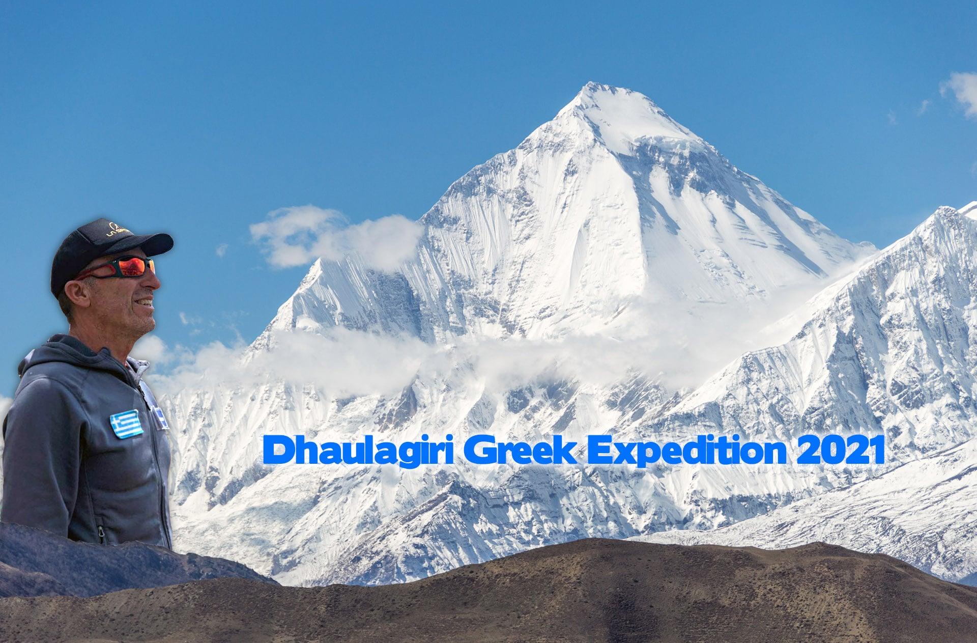 Αντώνης Συκάρης: Συνεχίζει για την 3η οκτάρα κορυφή μέσα σε διάστημα 3 μηνών, το Dhaulagiri!
